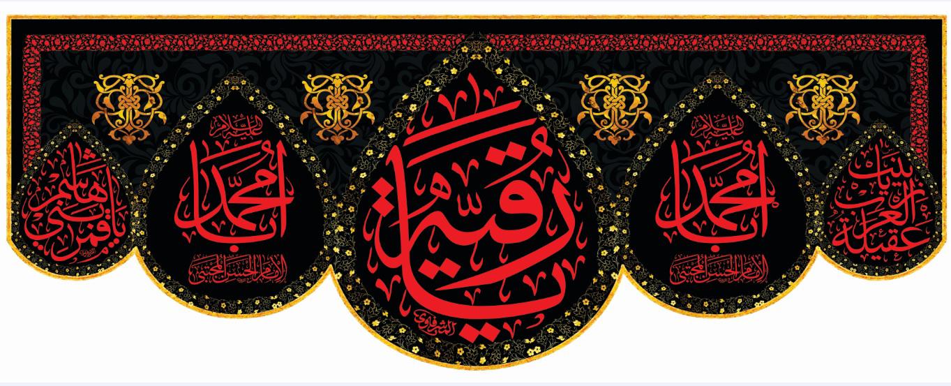 تصویر از پرچم حضرت رقیه س مدل0933