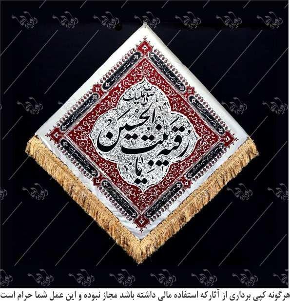 تصویر از کتیبه ۵۰*۵۰ یا رقیه بنت الحسین(س)