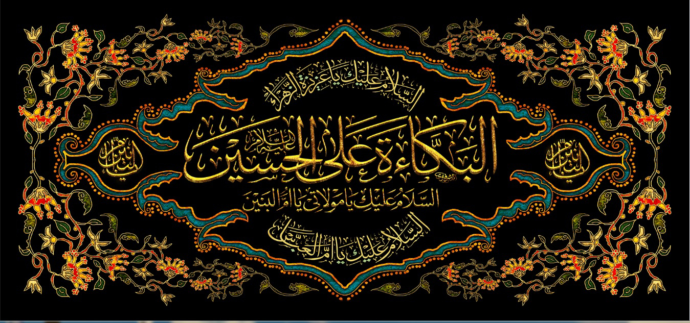 تصویر از پرچم حضرت ام البنین (س) مدل01180