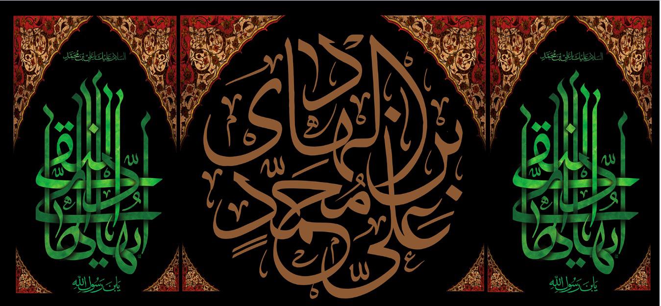 تصویر از پرچم امام هادی (ع) مدل01190