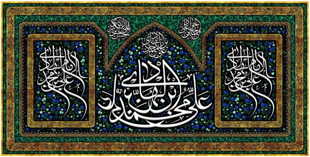 تصویر از پرچم امام هادی (ع) مدل01188