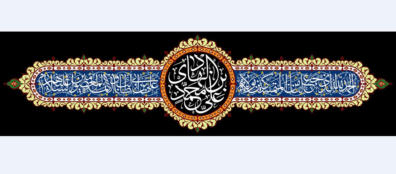 تصویر از پرچم امام هادی (ع) مدل01185
