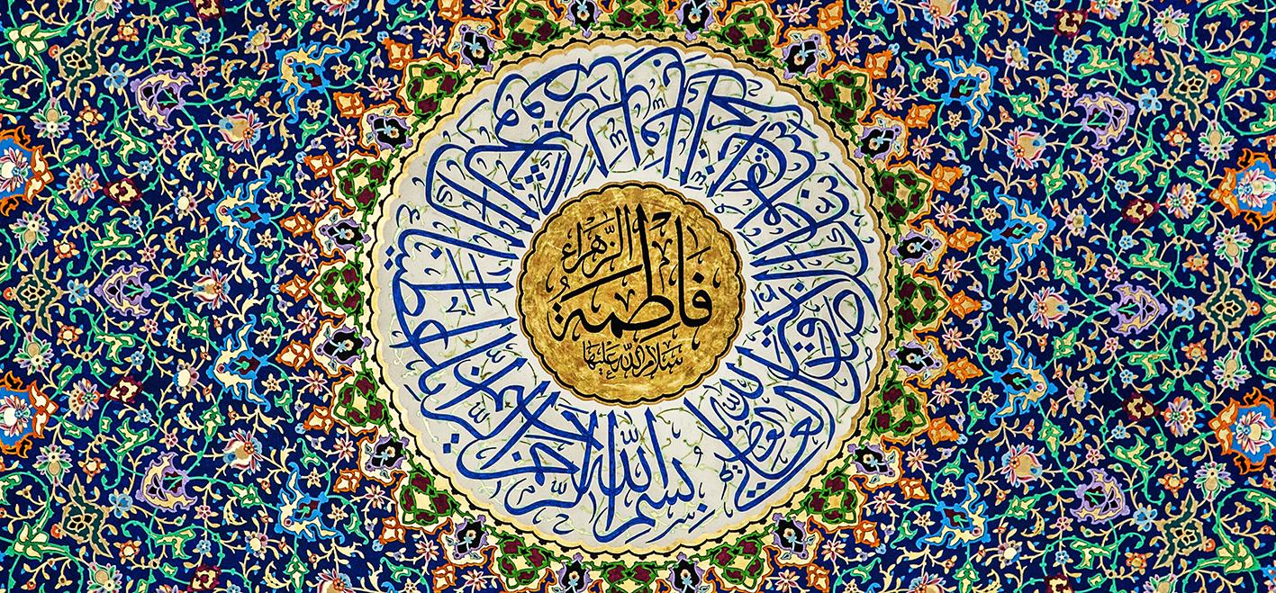 تصویر از پرچم حضرت فاطمه (س) مدل 01537