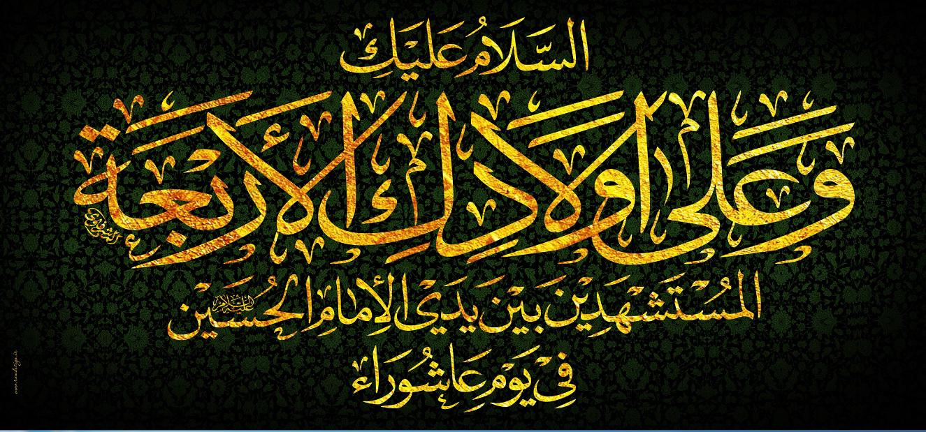 تصویر از پرچم حضرت ام البنین (س) مدل01656