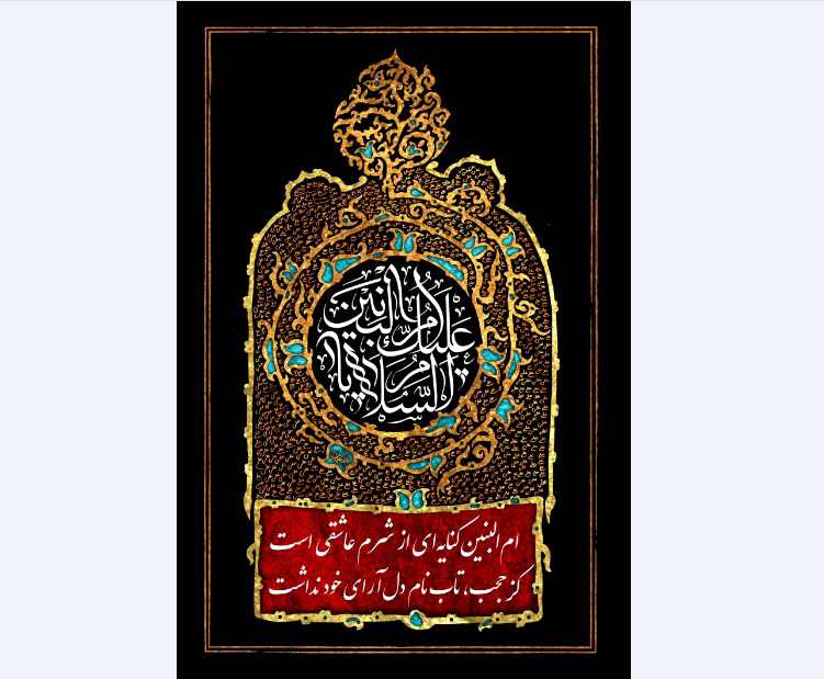 تصویر از پرچم حضرت ام البنین (س) مدل0336