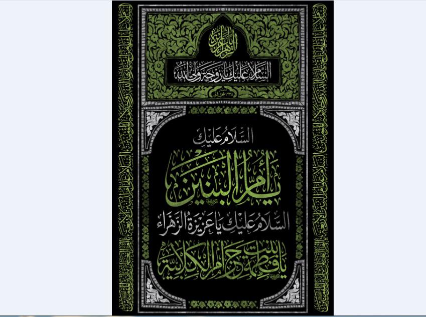 تصویر از پرچم حضرت ام البنین (س) مدل01182