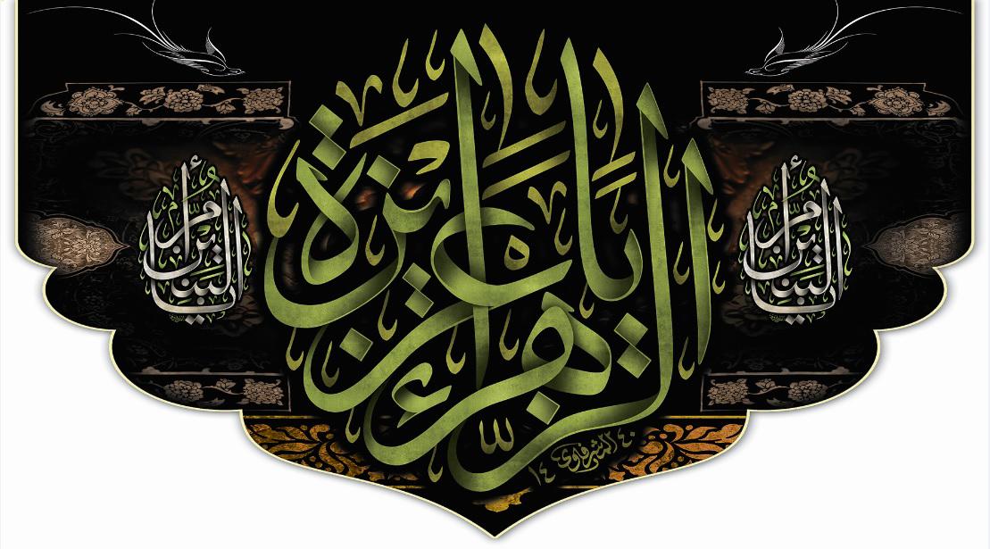 تصویر از پرچم حضرت ام البنین (س) مدل01530