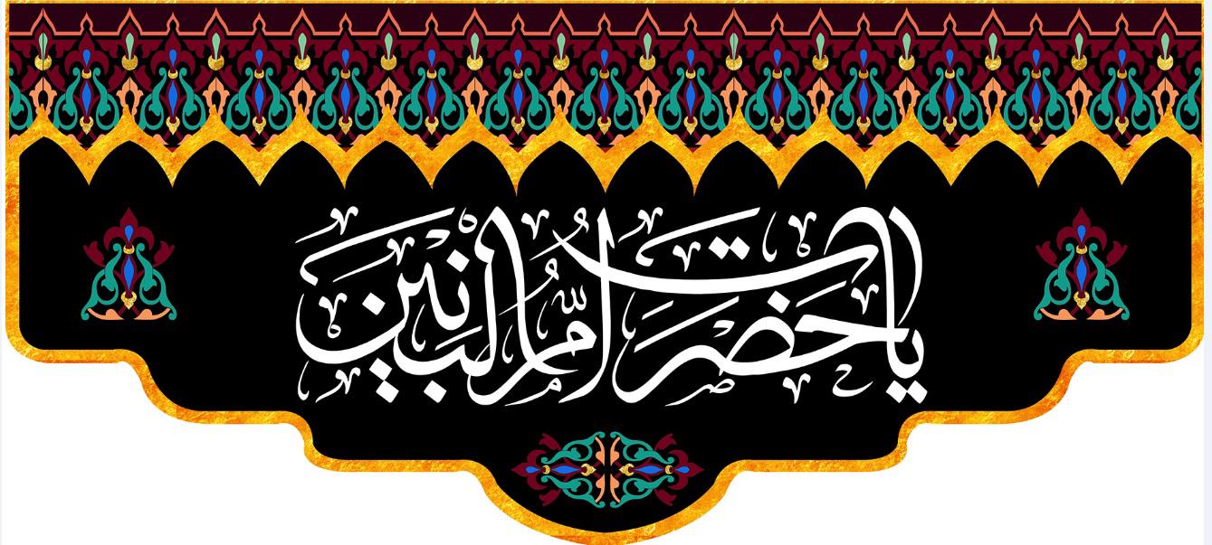تصویر از پرچم حضرت ام البنین (س) مدل01527