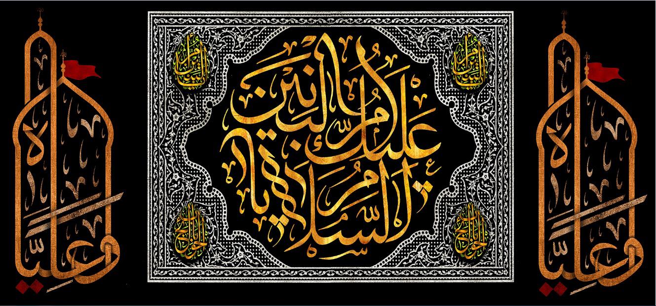 تصویر از پرچم حضرت ام البنین (س) مدل01526