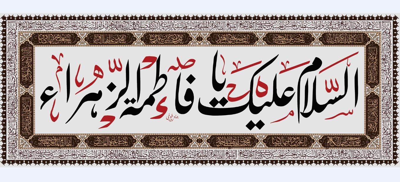 تصویر از پرچم حضرت فاطمه (س) مدل 01079