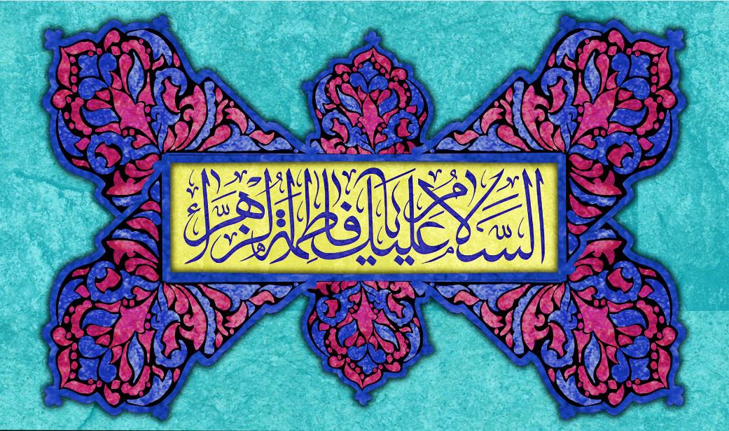 تصویر از پرچم حضرت فاطمه (س) مدل0356
