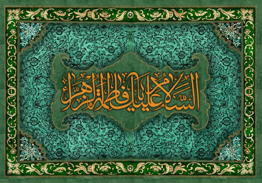 تصویر از پرچم حضرت فاطمه (س) مدل0353