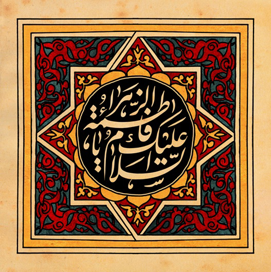 تصویر از پرچم حضرت فاطمه (س) مدل0287