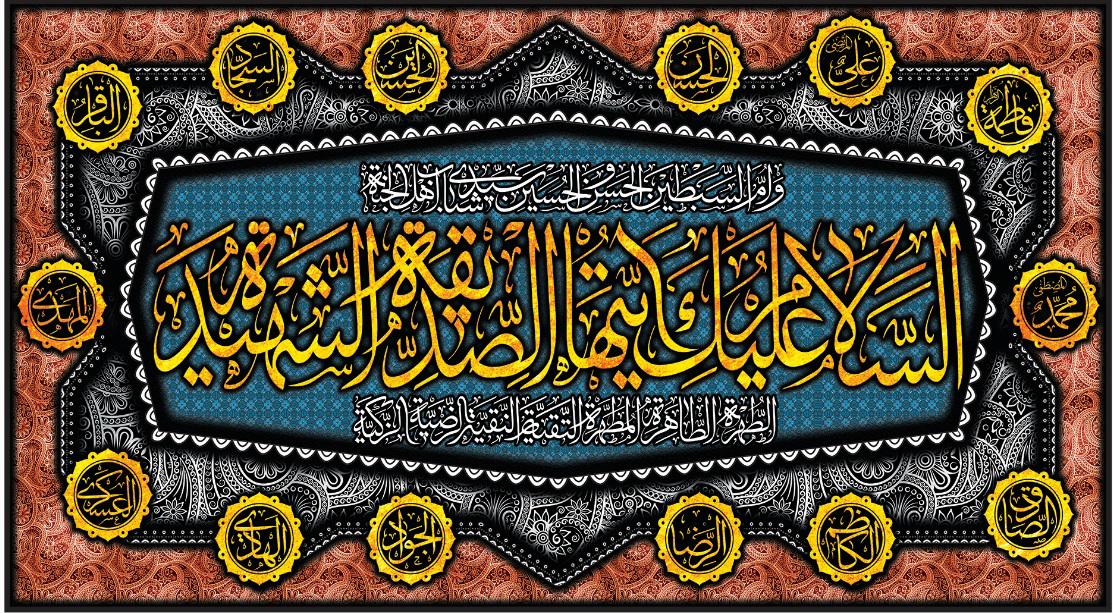 تصویر از پرچم حضرت فاطمه (س) مدل01145