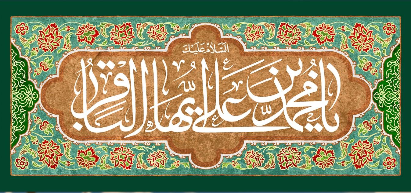 تصویر از پرچم امام محمد باقر ( ع ) مدل01198