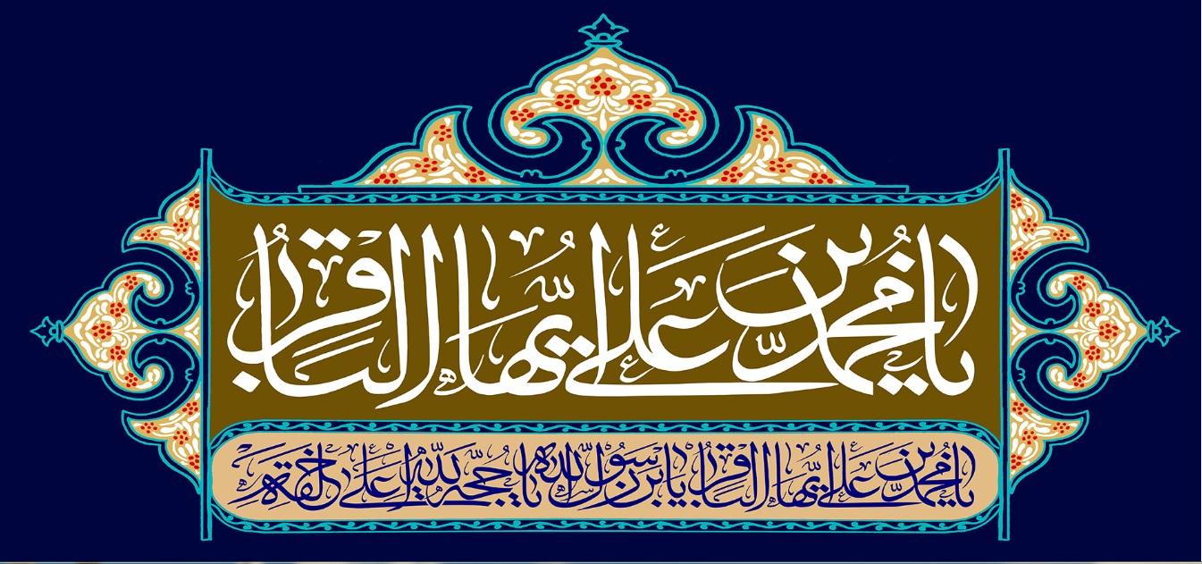 تصویر از پرچم امام محمد باقر ( ع ) مدل01196