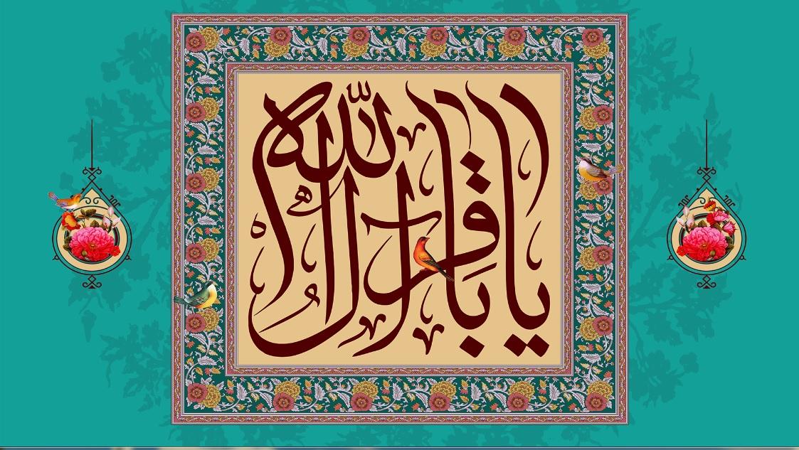 تصویر از پرچم امام محمد باقر ( ع ) مدل01193