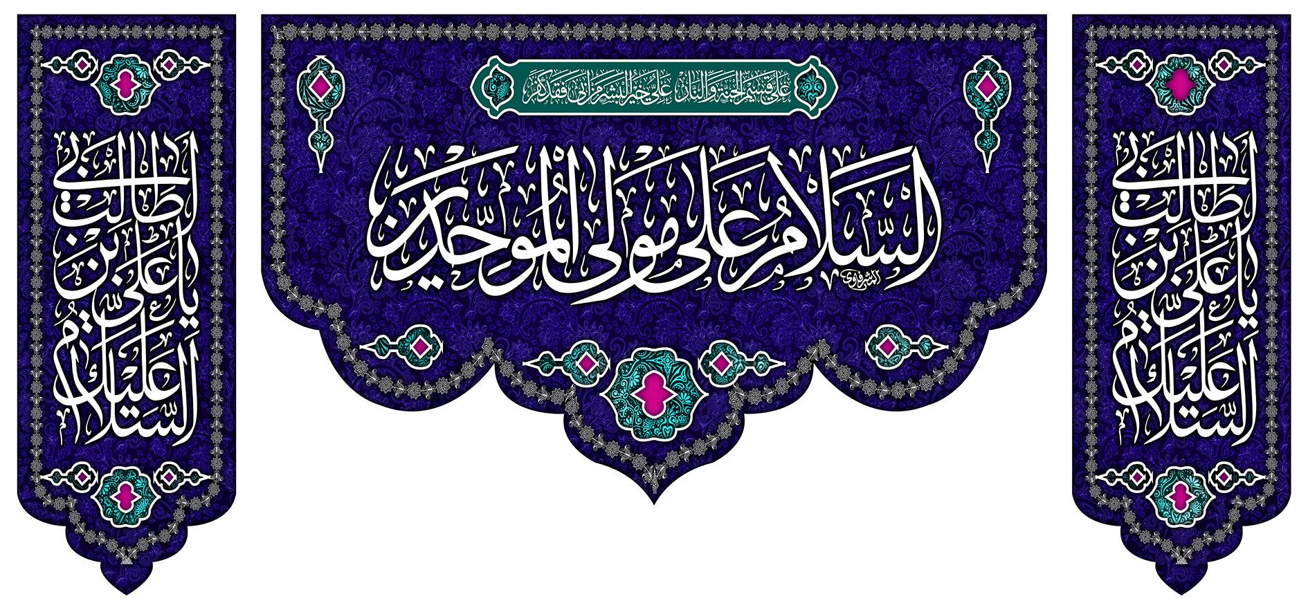 تصویر از پرچم امام علی ع مدل 01548
