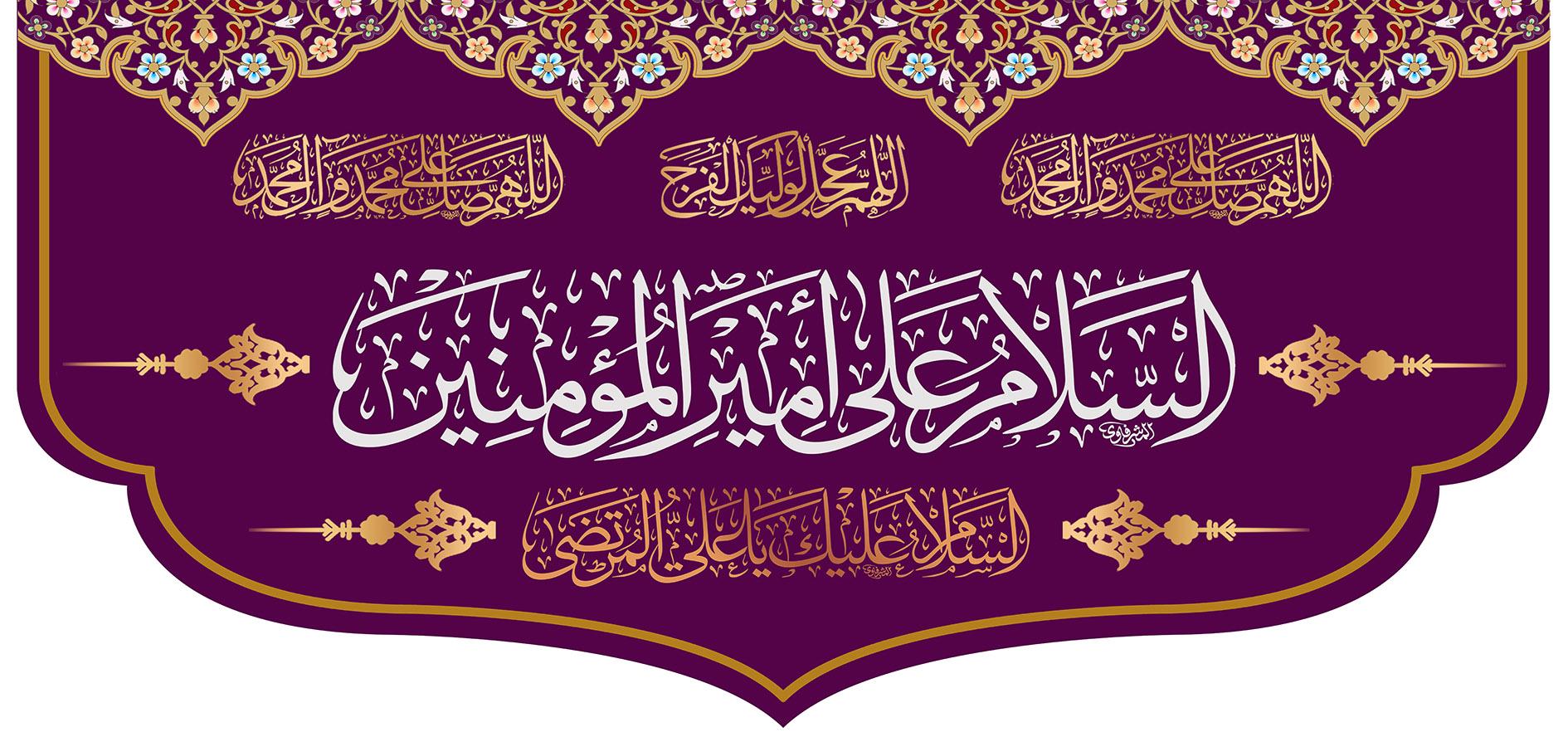 تصویر از پرچم امام علی ( ع ) مدل01547