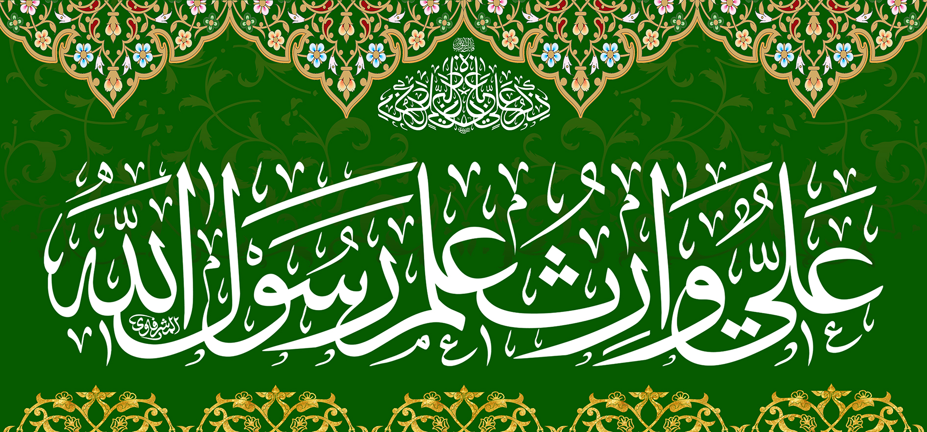 تصویر از پرچم امام علی ( ع ) مدل01546