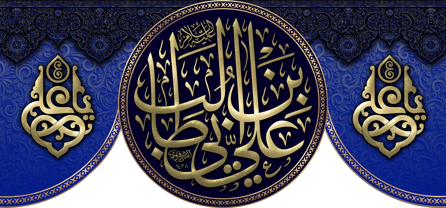 تصویر از پرچم امام علی ( ع ) مدل01543