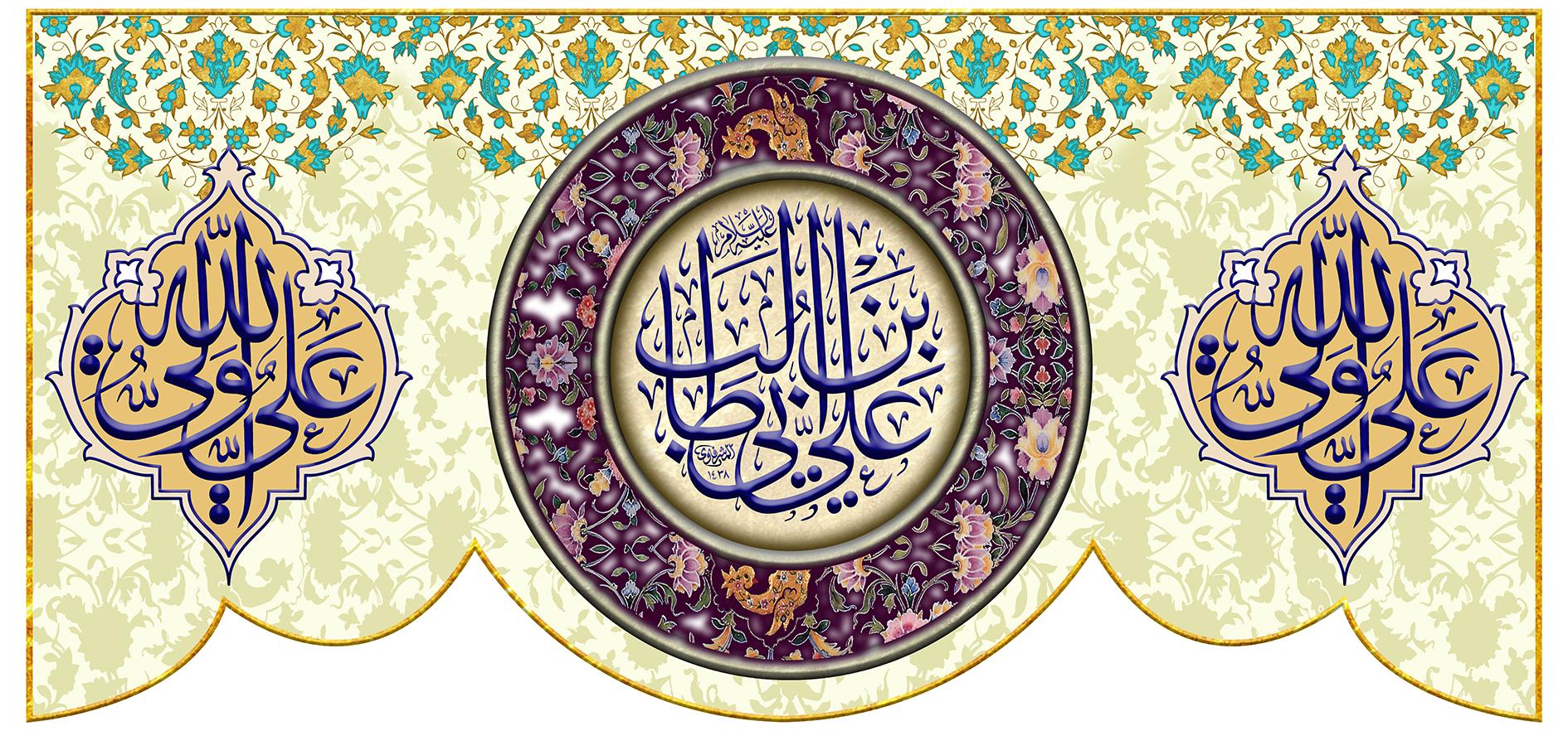 تصویر از پرچم امام علی ( ع ) مدل01540