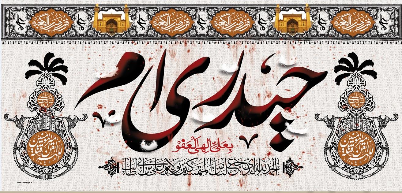 تصویر از پرچم امام علی ( ع ) مدل01292