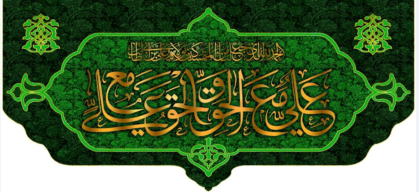 تصویر از پرچم امام علی ( ع ) مدل01275