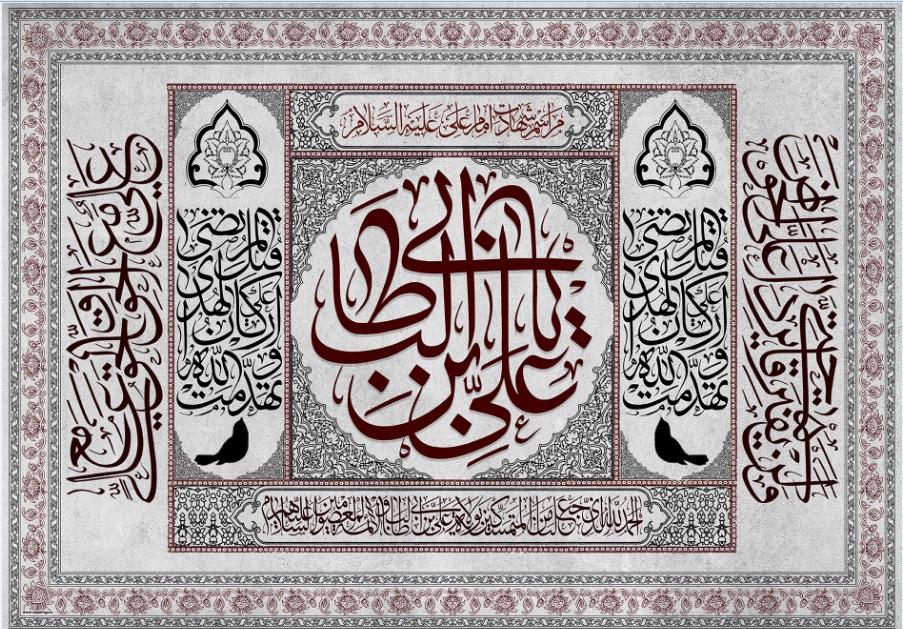 تصویر از پرچم امام علی ( ع ) مدل01266