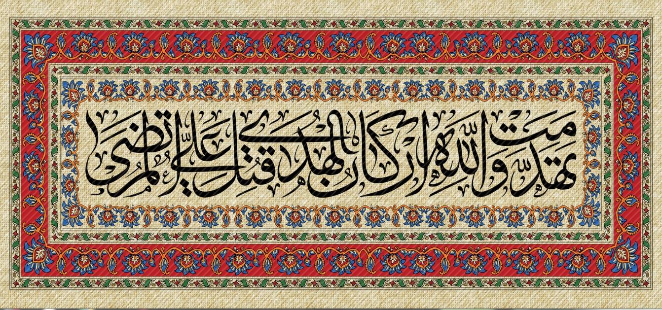 تصویر از پرچم امام علی ( ع ) مدل0476