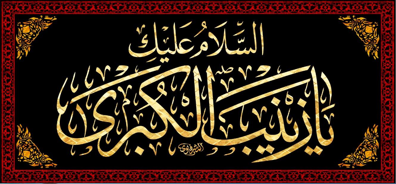 تصویر از پرچم حضرت زینب ( س ) مدل 01586