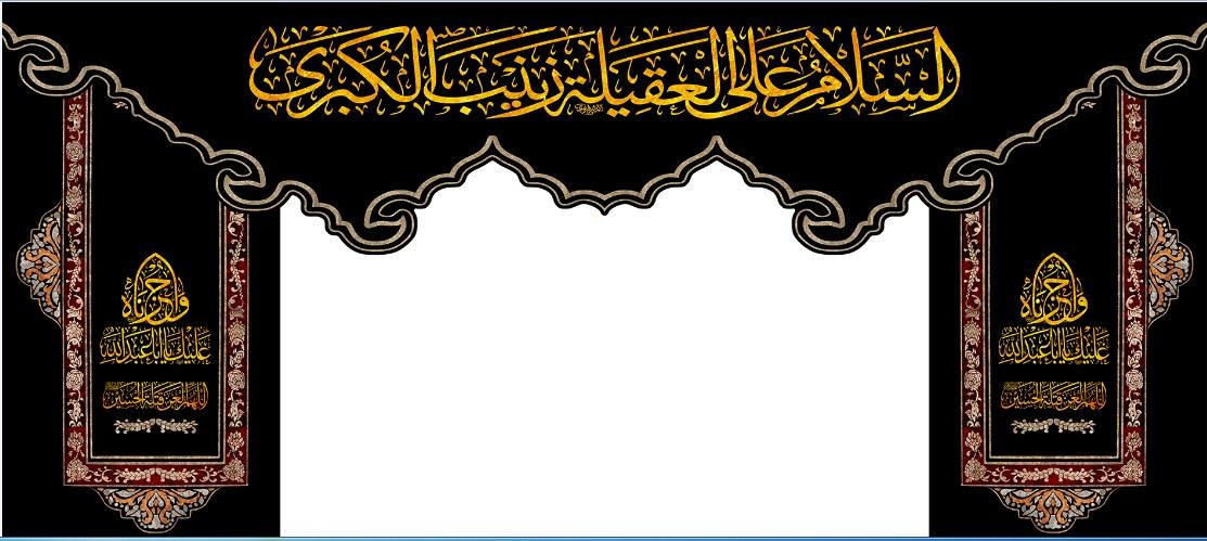 تصویر از پرچم حضرت زینب س مدل 01441