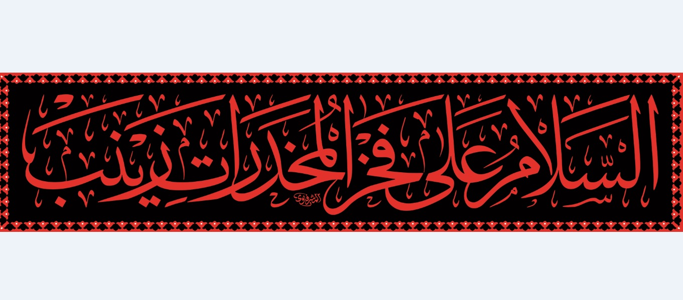 تصویر از پرچم حضرت زینب ( س ) مدل 01598