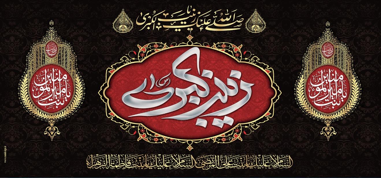 تصویر از پرچم حضرت زینب ( س ) مدل 01665