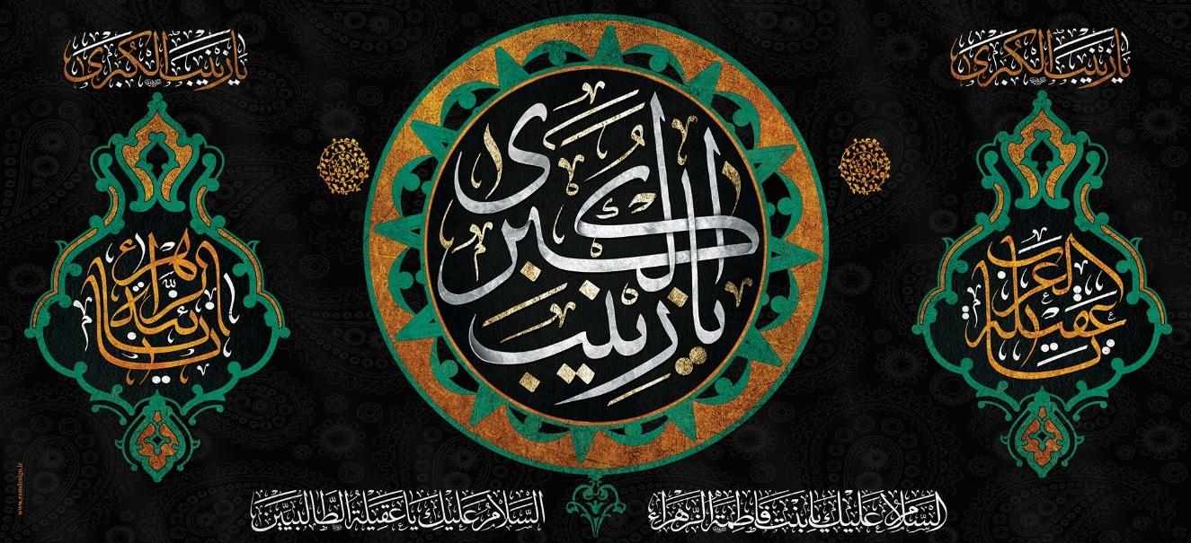 تصویر از پرچم حضرت زینب ( س ) مدل 01666