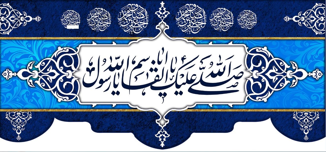 تصویر از پرچم حضرت محمد(ص)مدل 01619
