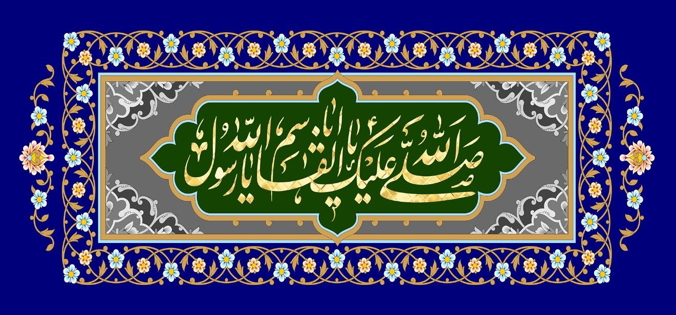 تصویر از پرچم حضرت محمد(ص)مدل 01616
