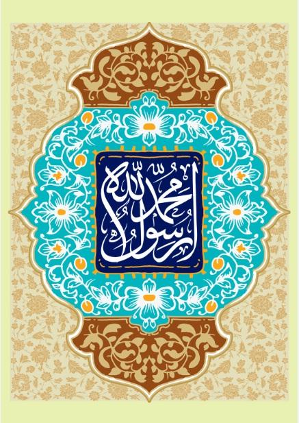تصویر از پرچم حضرت محمد (ص) مدل0239