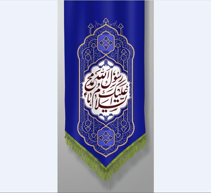 تصویر از پرچم حضرت محمد(ص)مدل 0236