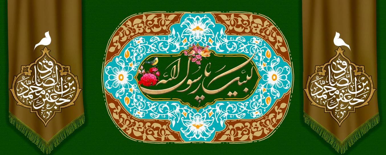تصویر از پرچم حضرت محمد (ص) مدل0232