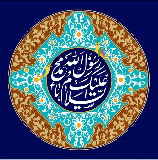 تصویر از پرچم حضرت محمد(ص)مدل 0234