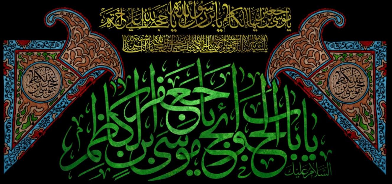تصویر از پرچم امام موسی کاظم (ع) مدل0373