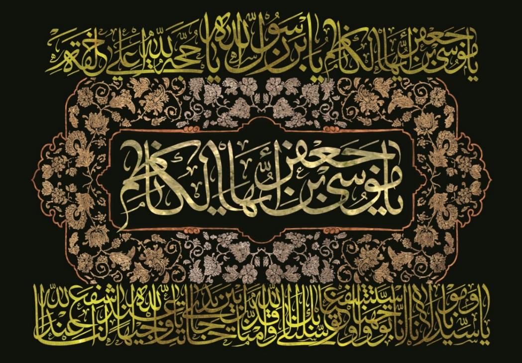 تصویر از پرچم امام موسی کاظم (ع) مدل0372