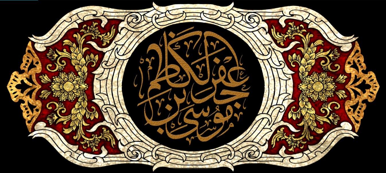 تصویر از پرچم امام موسی کاظم (ع) مدل0370