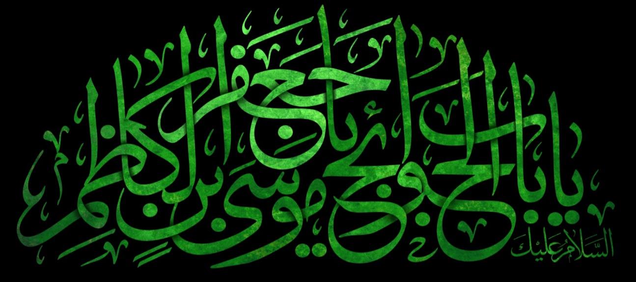 تصویر از پرچم امام موسی کاظم (ع) مدل0369