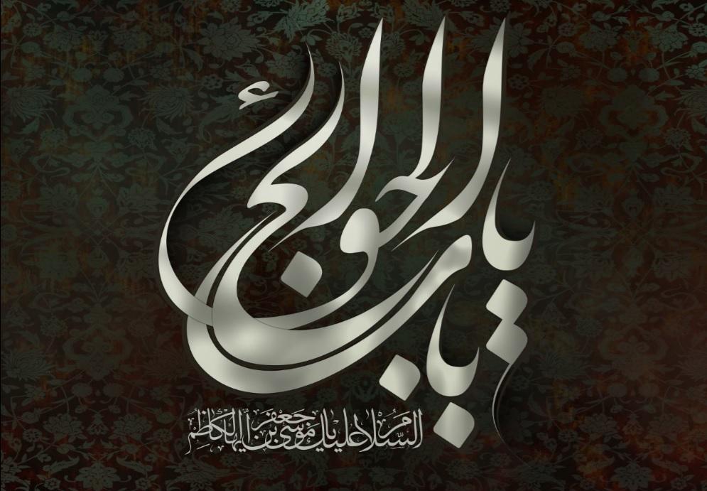 تصویر از پرچم امام موسی کاظم (ع) مدل0367