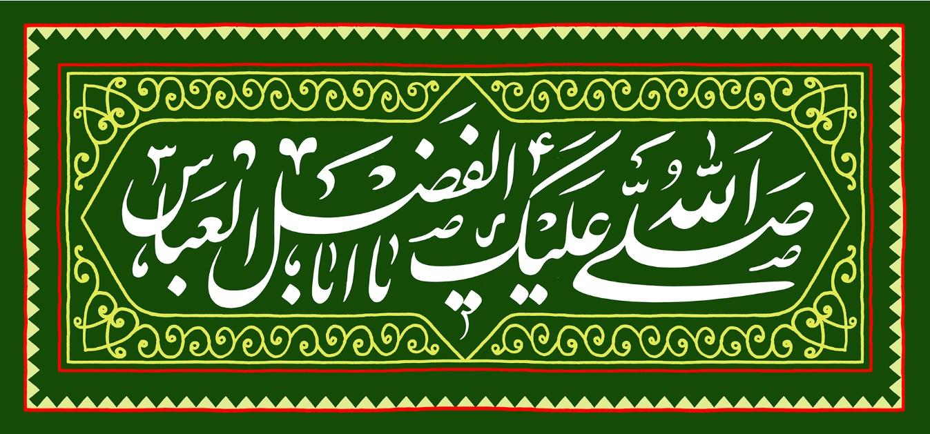تصویر از پرچم ولادت سرداران کربلا مدل01204