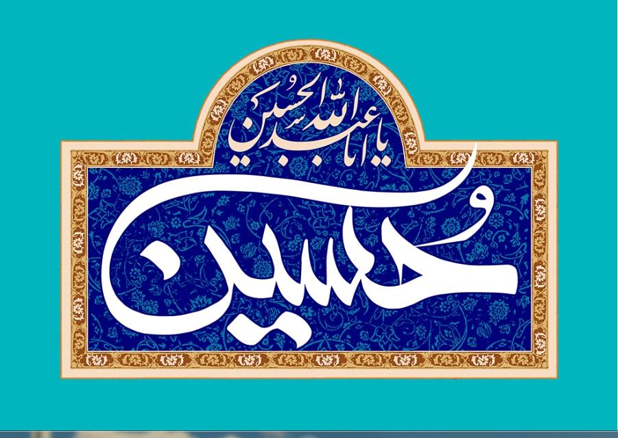 تصویر از پرچم ولادت سرداران کربلا مدل01203