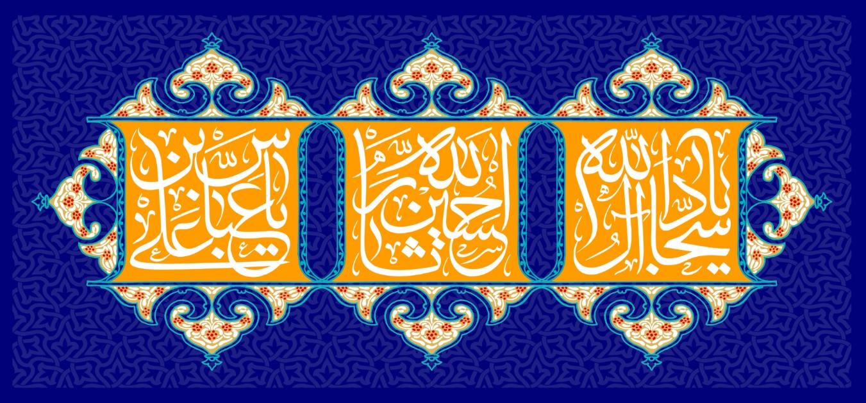 تصویر از پرچم ولادت سرداران کربلا مدل0417