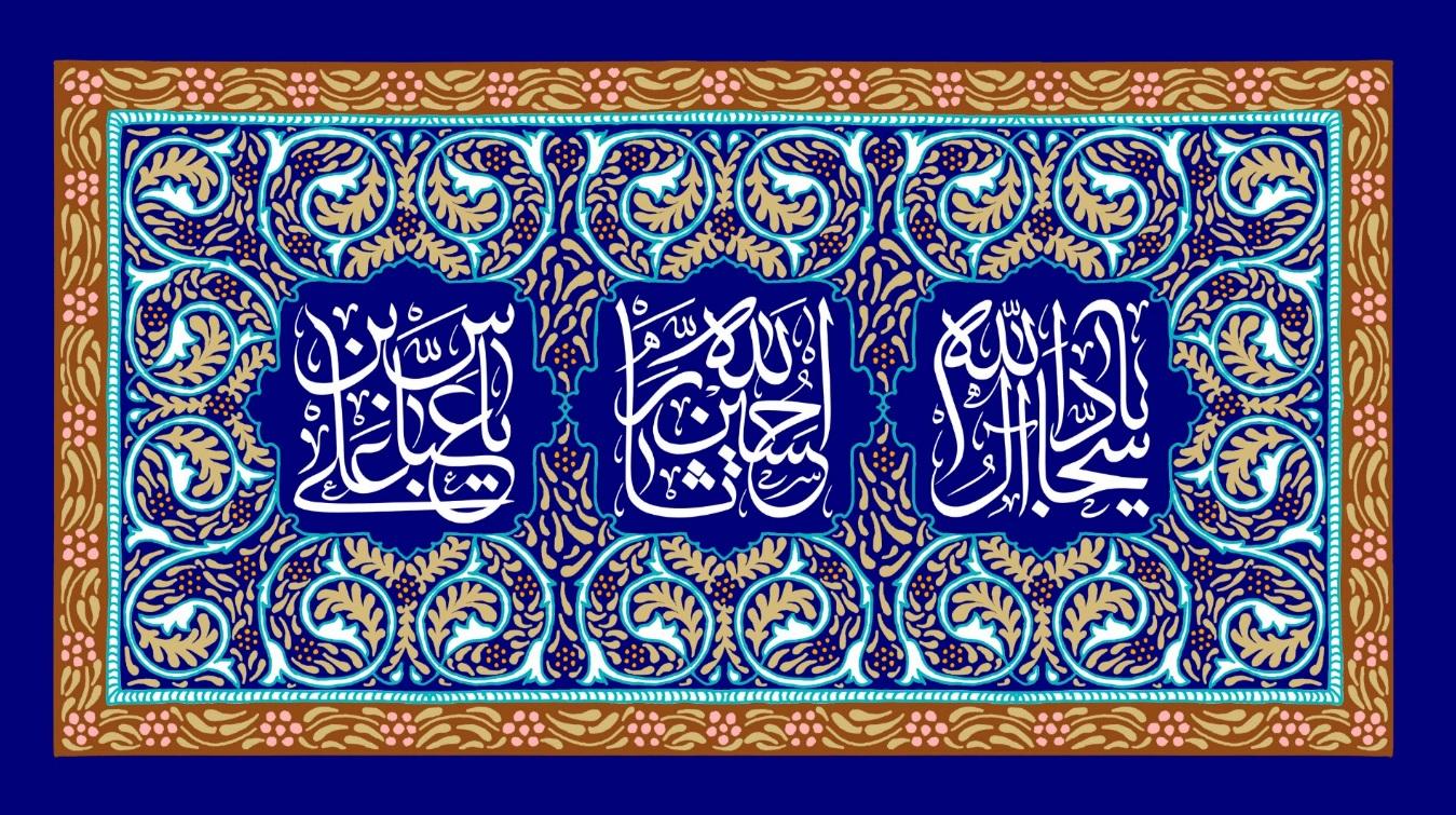تصویر از پرچم ولادت سرداران کربلا مدل0418